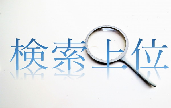 SEO対策の内部対策、外部対策を行い、WEBサイト・ホームページの検索エンジン最適化をすることができます。