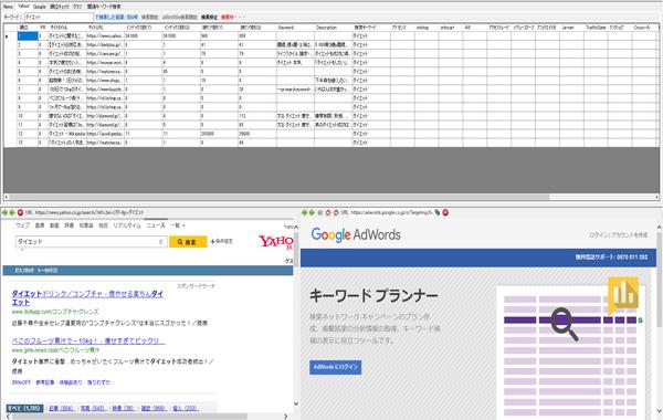 SEO対策のための競合サイト調査WEBスクレイピングシステム