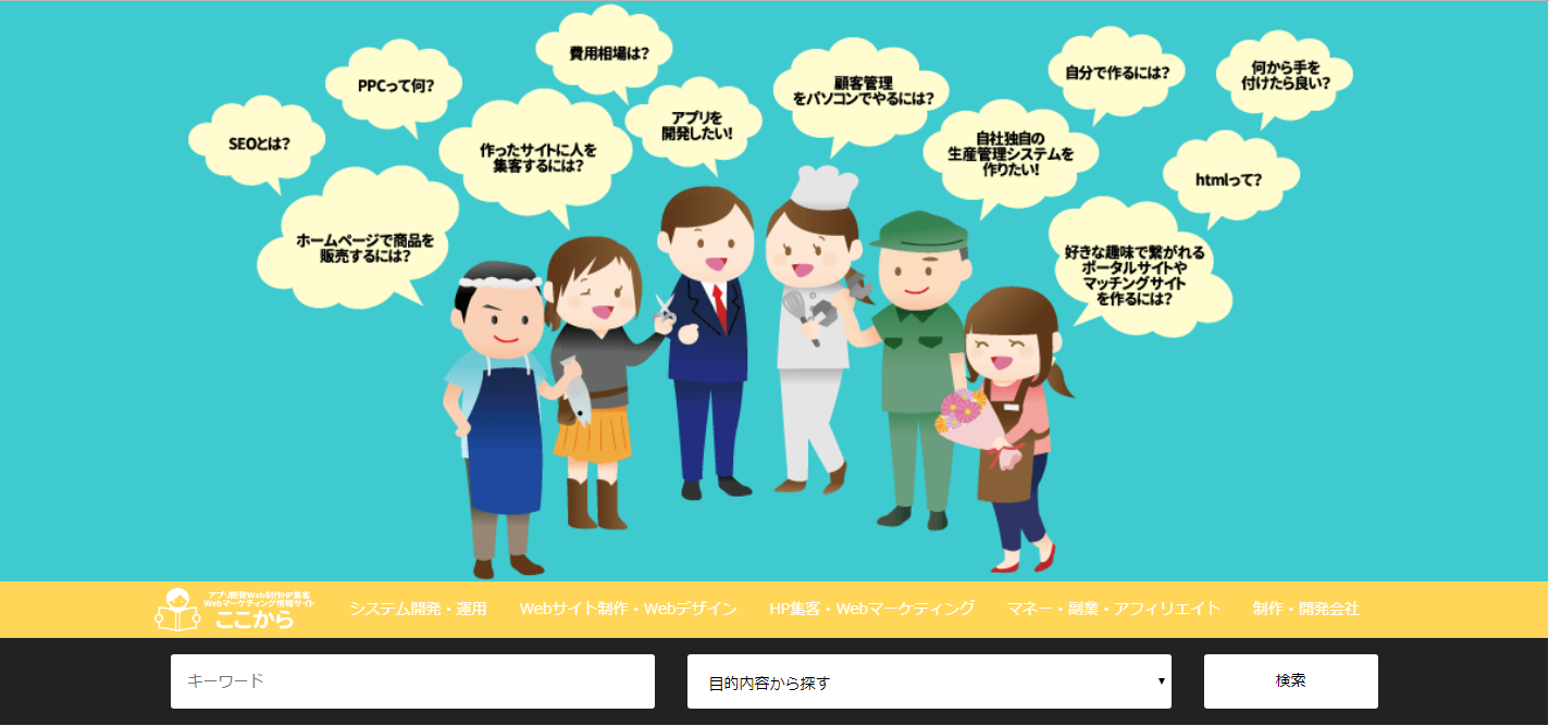 ここからはアプリ開発Web制作HP集客Webマーケティング情報サイトです。