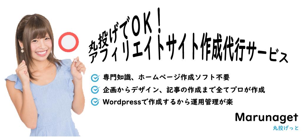 「丸投げっと」はアフィリエイトサイト作成代行サービスです。